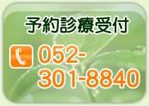 予約診療受付 052-301-8840